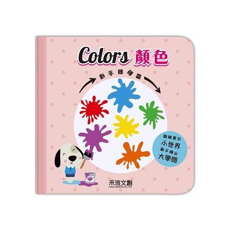 Colors顏色