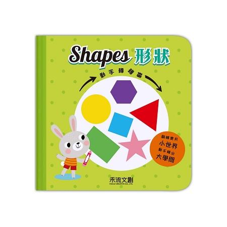 Shapes形狀
