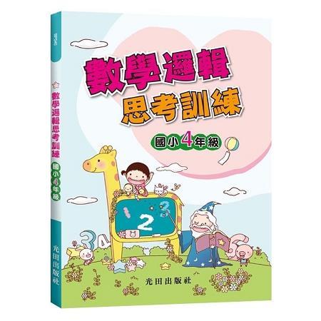 數學邏輯思考訓練(國小4年級)