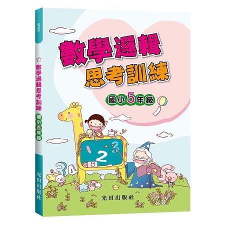 數學邏輯思考訓練(國小5年級)