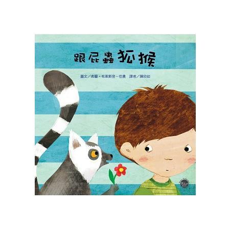 幼兒閱讀起步7:跟屁蟲狐猴