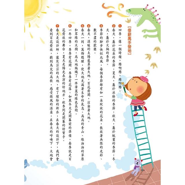 陳安如老師的小學生寫日記技巧課