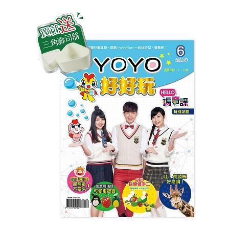 YOYO好好玩6(附DIY飯糰製作器)