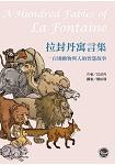 拉封丹寓言集:一百則動物與人的智慧故事
