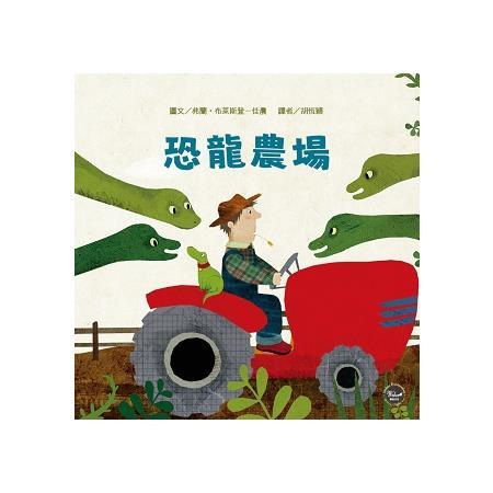 幼兒閱讀起步6:恐龍農場