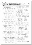 先修評量卷6 數量綜合學習