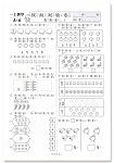 先修評量卷8 創新數學首冊