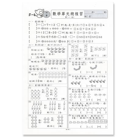 先修評量卷9 多元數學練習