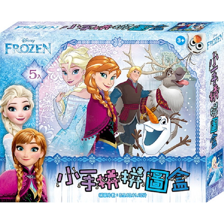 冰雪奇緣 小手拼拼圖盒 (5入)