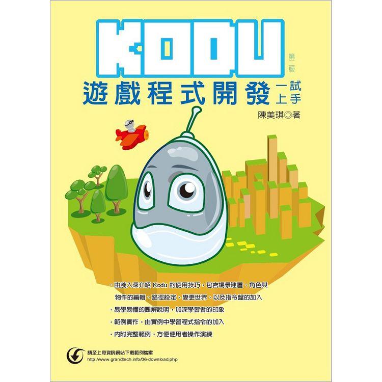 KODU遊戲程式開發一試上手