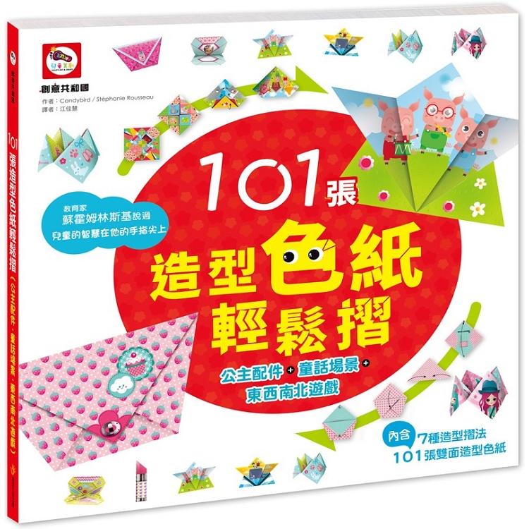 101張造型色紙輕鬆摺(公主配件+童話場景+東西南北遊戲)
