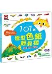 101張造型色紙輕鬆摺(恐龍+動物+紙飛機)