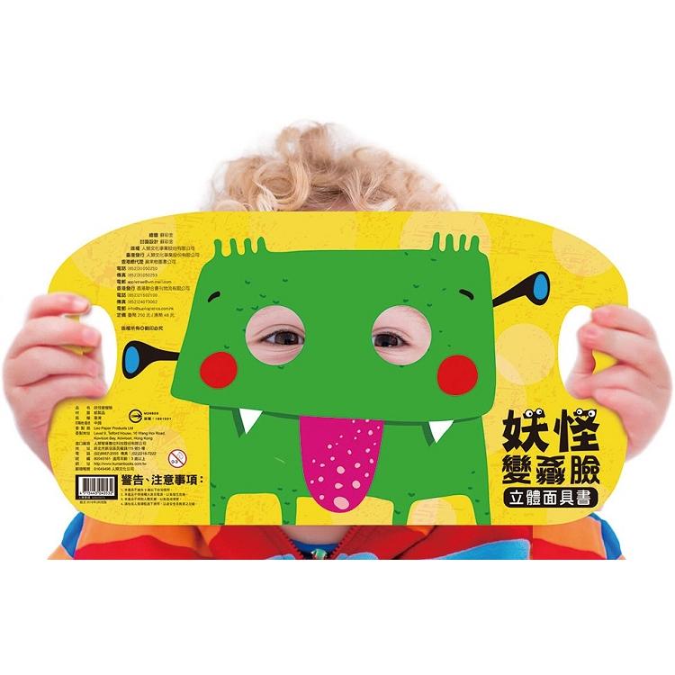 立體面具書:妖怪變變臉