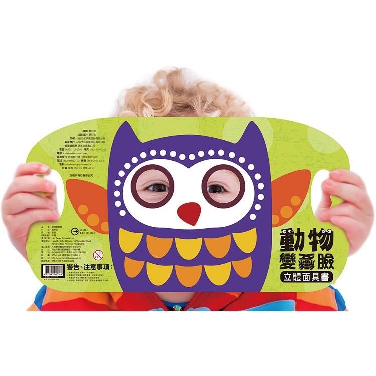 立體面具書:動物變變臉