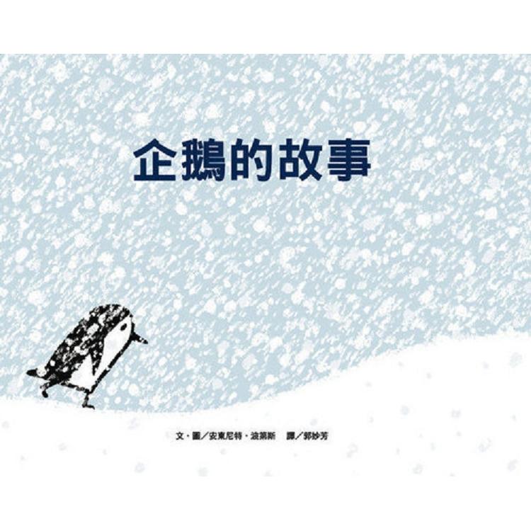 企鵝的故事(二版)