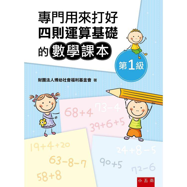 專門用來打好四則運算基礎的數學課本《第1級》