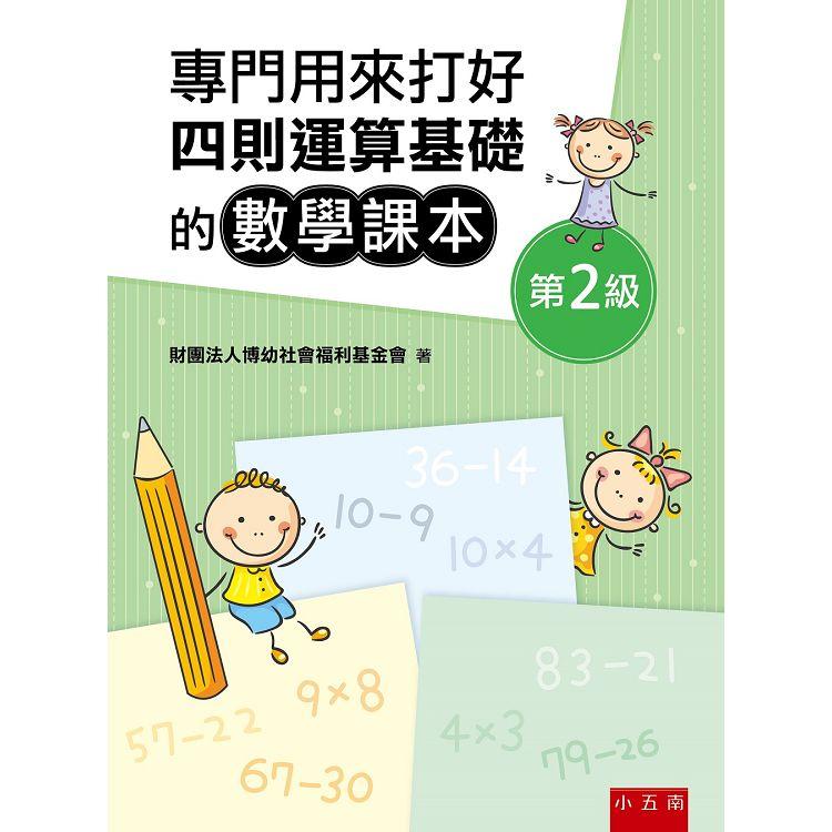 專門用來打好四則運算基礎的數學課本《第2級》
