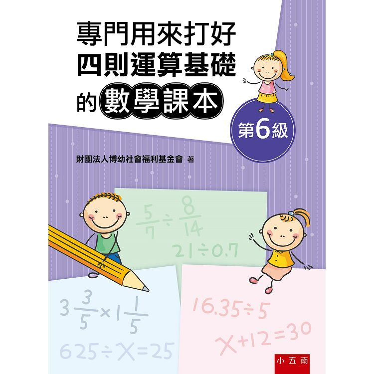 專門用來打好四則運算基礎的數學課本《第6級》
