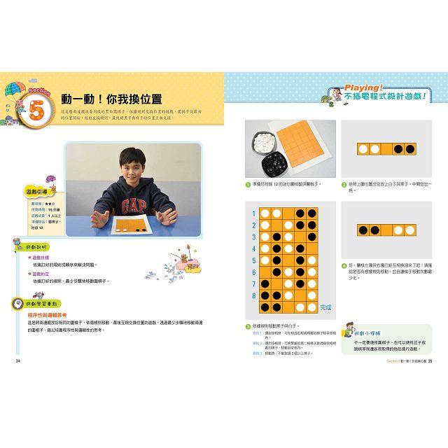 不插電程式設計遊戲 Ⅰ : 26個遊戲+16組遊戲圖卡