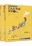 こんにちは你好1課本+練習冊(隨書附贈日籍老師親錄標準日語發音+朗讀MP3)
