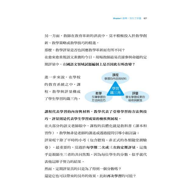 屋頂上的貓:素養導向國語文評量設計實務