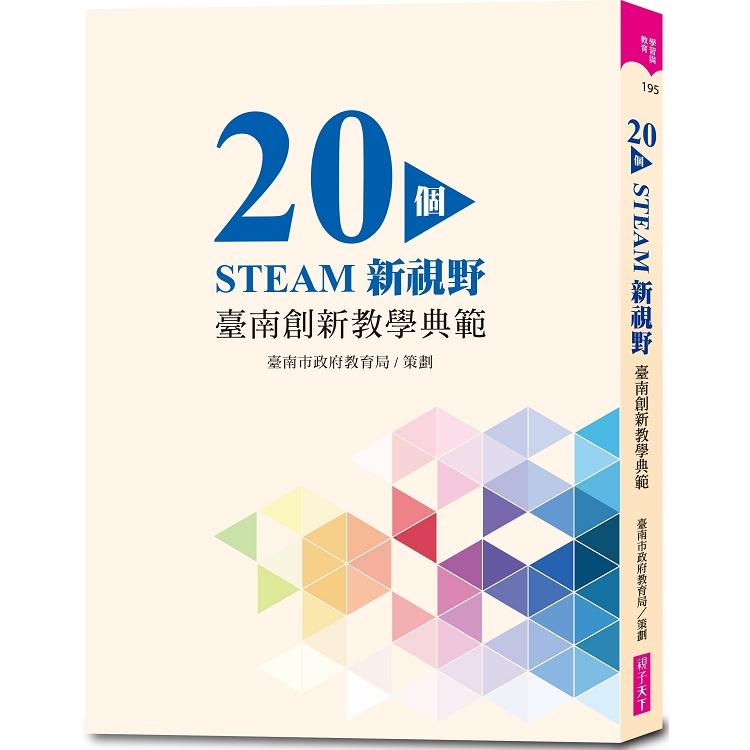 20個STEAM新視野:臺南創新教學典範