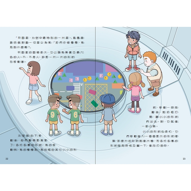 數感小學冒險寶盒2:圖形的謎團