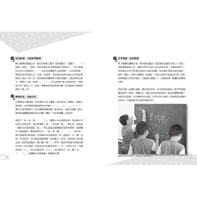 字遊字在的語文課:和孩子玩文字遊戲