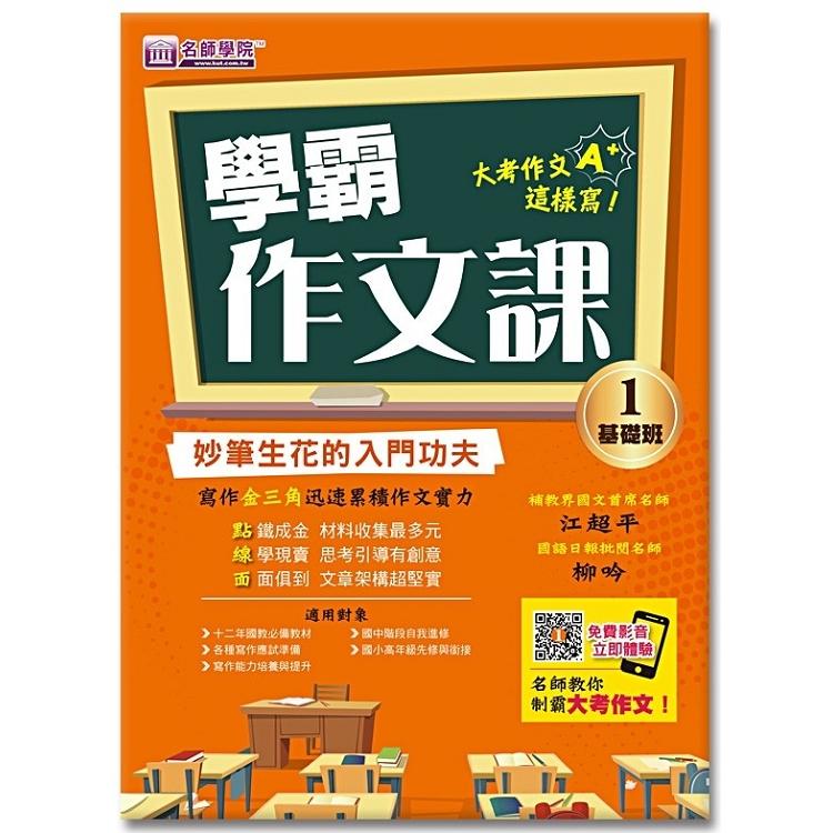 學霸作文課(1)基礎班講義