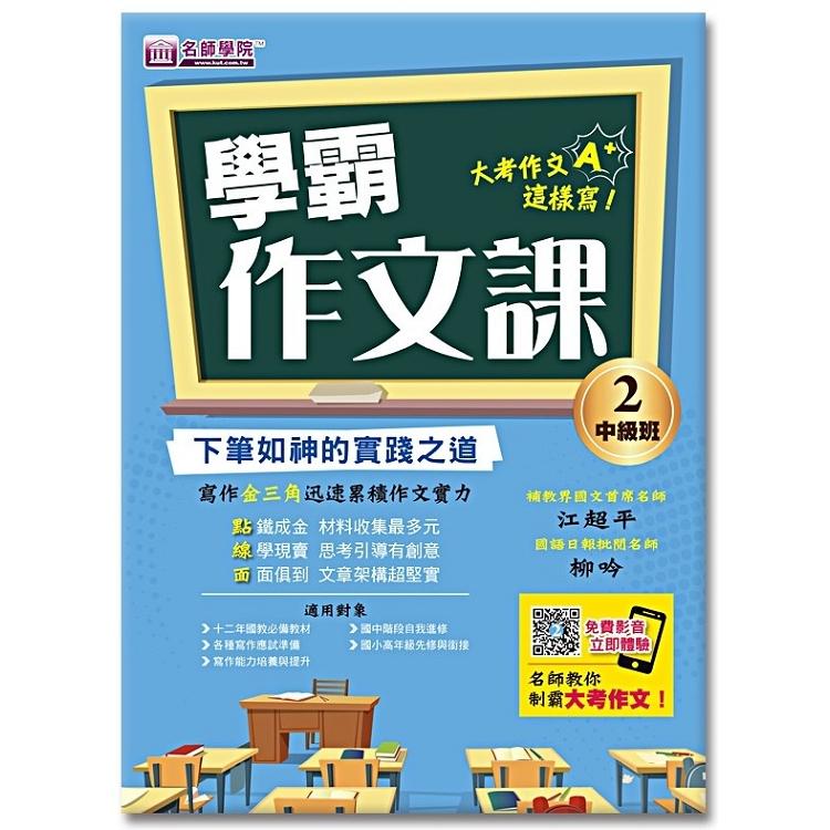 學霸作文課(2)中級班講義
