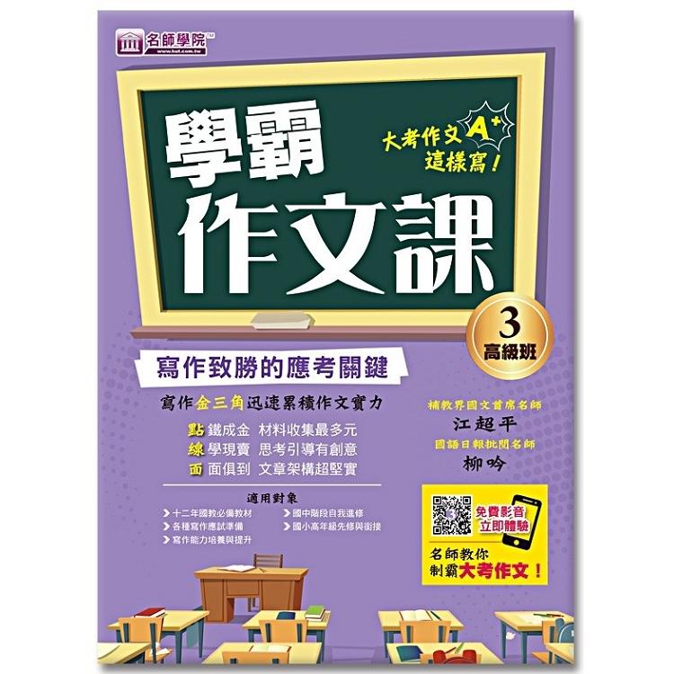 學霸作文課(3)高級班講義