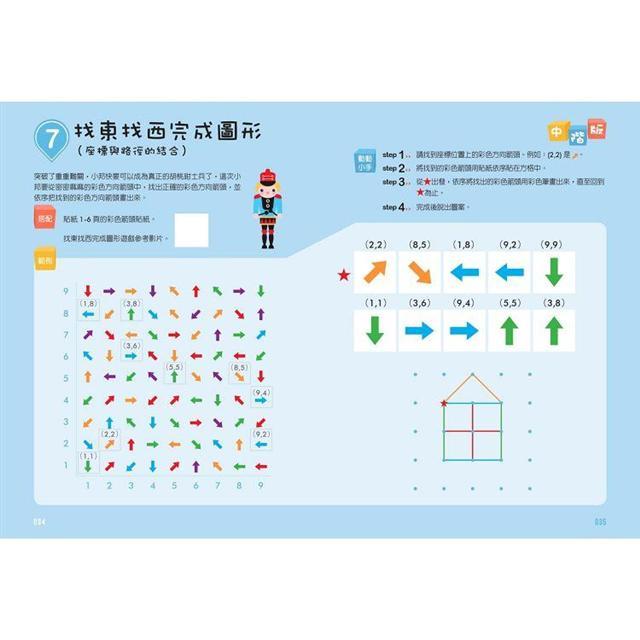 從遊戲中學編碼:專為幼兒設計的第一本Coding學前教育書
