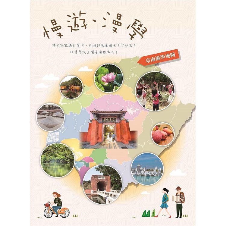 慢遊.漫學:臺南遊學地圖