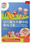 幼兒園及托嬰中心教保活動:幼兒本位磁場的社區融合教保之理論與實施