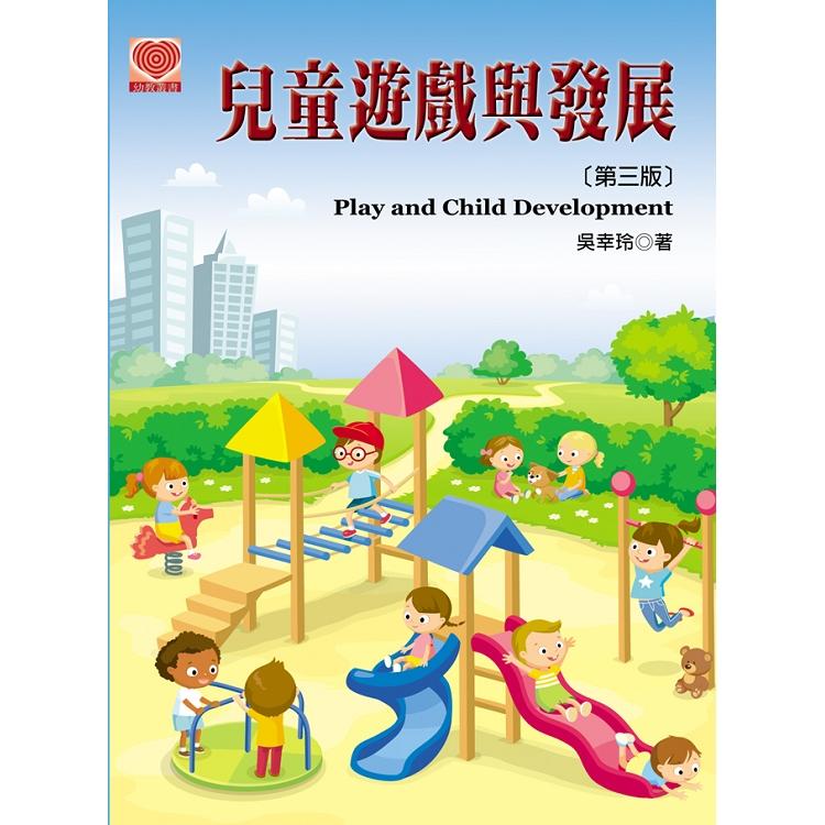兒童遊戲與發展(第三版)