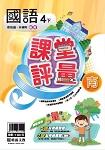 明霖國小課堂評量:國語(4下)南版(107學年)