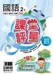 明霖國小課堂評量:國語(2下)康版(107學年)