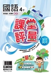 明霖國小課堂評量:國語(4下)康版(107學年)