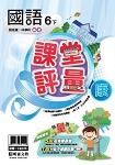 明霖國小課堂評量:國語(6下)康版(107學年)
