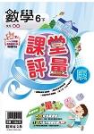 明霖國小課堂評量:數學(6下)康版(107學年)