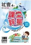 明霖國小課堂評量:社會(4下)康版(107學年)