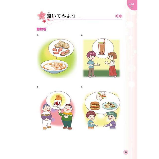 こんにちは 你好2課本+練習冊(隨書附贈日籍老師親錄標準日語發音+朗讀MP3)