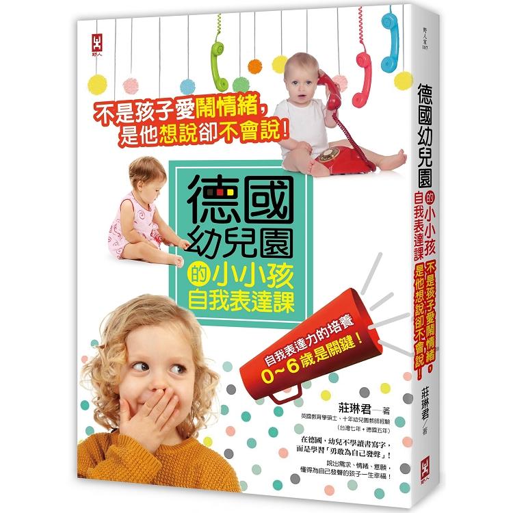 不是孩子愛鬧情緒,是他想說卻不會說!德國幼兒園的小小孩自我表達課
