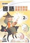 國小(康老師)國語評量講義二下(107學年)