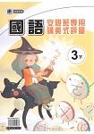 國小(康老師)國語評量講義三下(107學年)