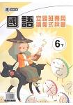 國小(康老師)國語評量講義六下(107學年)