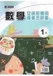 國小(康老師)數學評量講義一下(107學年)