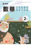 國小(康老師)數學評量講義二下(107學年)