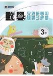 國小(康老師)數學評量講義三下(107學年)