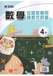 國小(康老師)數學評量講義四下(107學年)